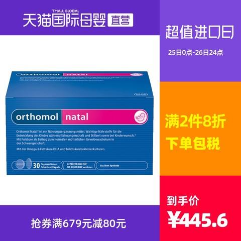 德国Orthomol 奥适宝孕妇备孕专用dha孕期叶酸维生素加钙