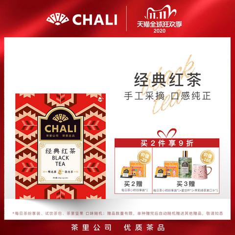 ChaLi茶里 英德红茶 小袋装红茶包 袋泡茶 奶茶店专用茶叶包100包 *4件