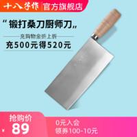十八子作菜刀 锻打桑刀专业厨师切菜切片刀商用酒店专用刀具