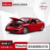 RASTAR/星辉合金车模 保时捷911仿真汽车模型 玩具车 1:24