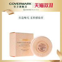 COVERMARK蜜粉定妆粉保湿控油日本珍珠柔光蜜粉修容散粉粉芯