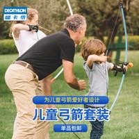 迪卡侬儿童弓箭套装 亲子娱乐吸盘弓射击运动箭 射箭套装GEOLOGIC