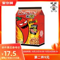旺旺Mr.Hot辣人系列麻辣花生芥末豌豆200g*2包休闲食品坚果零食