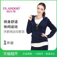 PLANDOO 帕兰朵 女士天鹅绒运动休闲两件套 *2件