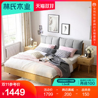 林氏木业床现代简约北欧风格卧室家具原木色1.8米实木双人床EN1A