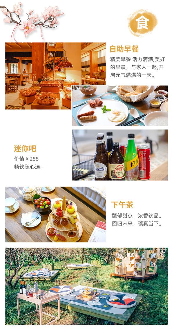西溪湿地深处!杭州十里芳菲度假村1晚套餐 多房型可选