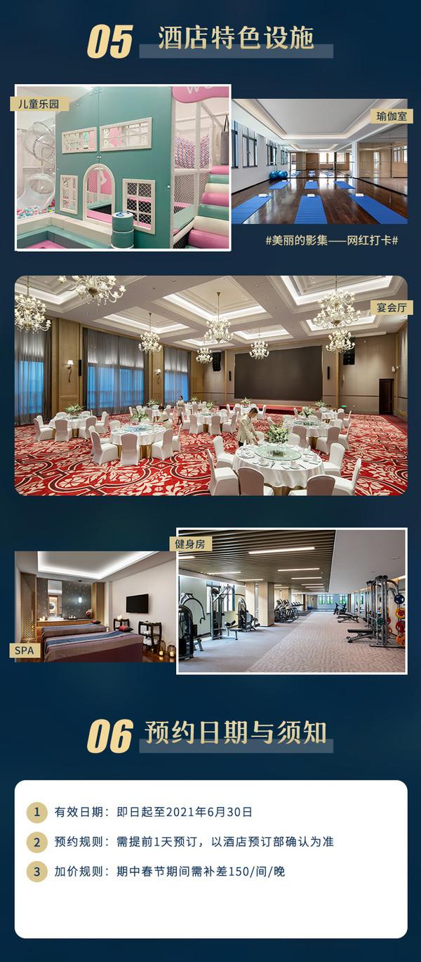 全新开业!厦门翔安悦华酒店 高级大床房1晚 含2大1小早餐+儿童乐园