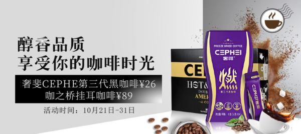 易捷海购 咖啡热卖TOP榜活动