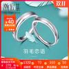 双11预售 潮宏基 羽毛pt950戒指铂金情侣对戒男女对戒 工费200 男戒 约4.30g