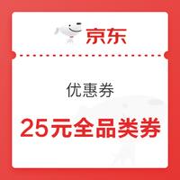 可重复领取、每天领券防身:京东商城最高25元全品类券以及白条券