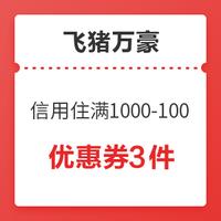 飞猪万豪信用住通用满1000-100优惠券3件