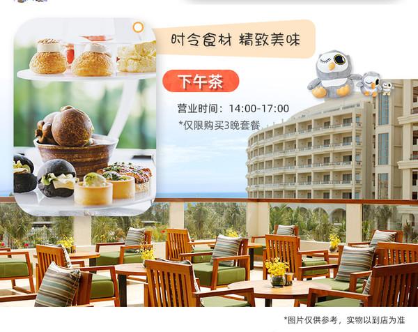 免费升豪华海景房!三亚海棠湾喜来登度假酒店 园景房1-3晚套餐