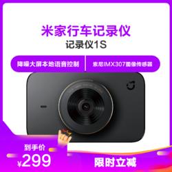 小米行车记录仪1S 索尼IMX307图像传感器 3D降噪IPS大屏 本地语音控制