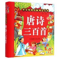 《中华传统经典诵读系列:唐诗三百首》