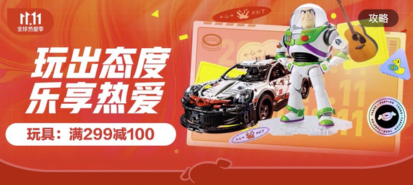 领券防身、促销活动:京东 玩出态度 玩具会场