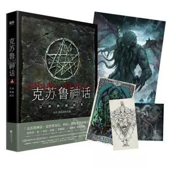 《克苏鲁神话:众神典藏图集》