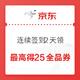 移动专享:京东 11.11 全球热爱季 最高得25元全品类券 连续签到2天领券/28日更新:满325可用25元全品券到手,可叠加