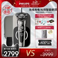 Philips/飞利浦SP9860男士无线充电剃须刀电动刮胡刀胡须刀礼盒装