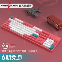Firstblood一血B27Cherry樱桃机械键盘电竞游戏办公红轴茶轴104键