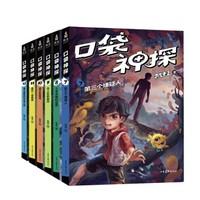 《凯叔口袋神探第二辑》(共6册)