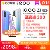 vivo iQOO Z1新品双模5g旗舰游戏144Hz手机官网旗舰正品爱酷iqooneo3 iqoo5 z1z1x *2件
