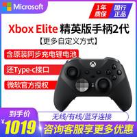 微软Xbox one Elite 精英版手柄2代 PC游戏手柄通用