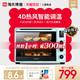 Hauswirt/海氏 C45电烤箱家用烘焙蛋糕多功能40L迷你全自动大容量 799元