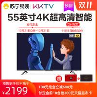 康佳KKTV U55T6 55英寸4K超高清 2+32G 智慧全面屏智能液晶电视 *2件