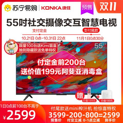 Konka/康佳 55G10S 55英寸4K智慧屏智能网络WIFI液晶电视机全景AI