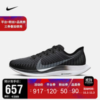 耐克 男子 NIKE ZOOM PEGASUS TURBO 2 跑步鞋 AT2863 AT2863-001 40