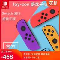 Nintendo switch任天堂joycon手柄NS游戏机lite左右体感国行原装无线蓝牙舞力全开健身环大冒险家用游戏配件