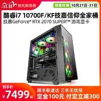 英特尔酷睿i7 10700K RTX2070s SUPER显卡高端水冷游戏主机台式diy组装电脑高配全套整机gta5