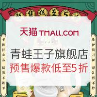 天猫精选 青蛙王子旗舰店 母婴用品