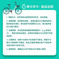 青桔单车骑行卡季卡90天滴滴共享单车青桔会员卡全国