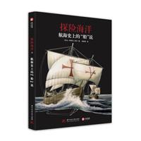 """《探险海洋:航海史上的""""船""""说》"""
