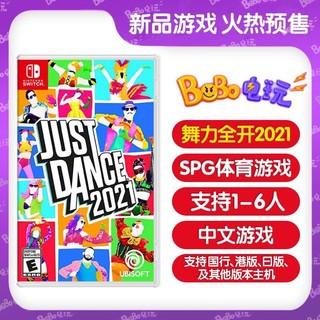 Nintendo 任天堂 NS游戏卡带《舞力全开2021》预定