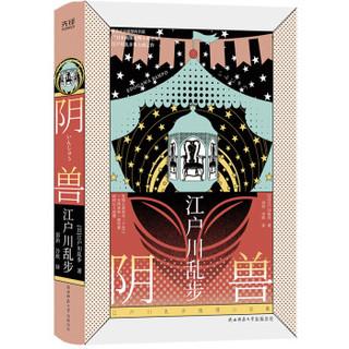 江户川乱步推理小说集:阴兽(精装 附赠浮世绘书签)二十个奇异的故事,写尽心底隐秘的角落