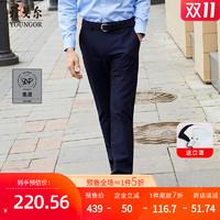 【预售】雅戈尔休闲裤秋冬季男士中青年商务DP免烫修身蓝色长裤子