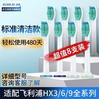 飞利浦电动牙刷 HX3216/HX3226/HX6511/HX6730/ 软清洁型刷头8支装