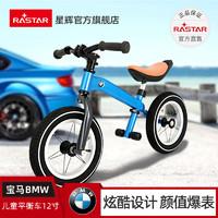 rastar/星辉 宝马儿童平衡车12寸无脚踏滑步车BMW独家授权自行车