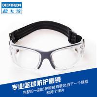 迪卡侬成人篮球防护眼镜近视镜片防尘防雾防撞 可替换镜片 TARMAK