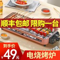 多功能电烧烤炉家用烧烤无烟烤肉机烤串烤肉锅室内铁板烧电小烤盘