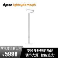 戴森(DYSON)落地灯 CF06 Lightcycle Morph™白银色 可调节色温 2700K-6500K
