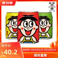 旺旺旺仔牛奶原味果汁味苹果味儿童牛奶早餐饮品罐装饮料245ml*8