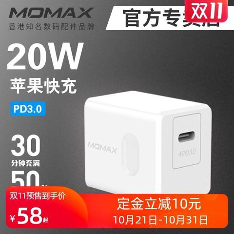 Momax摩米士充电器适用苹果iphone12手机PD快充20W快充套装12mini充电头快速闪充ipad通用type-c充电插头 *7件