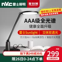 雷士AAA级LED书桌护眼台灯学习专用阅读灯学生宿舍卧室床头写字灯