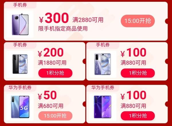 促销活动:天猫 双十一手机预售会场