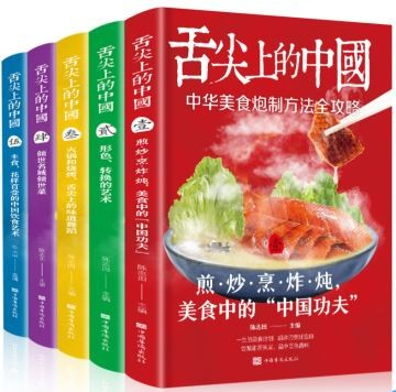 《舌尖上的中国美食书》全套5册