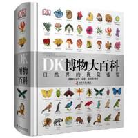 君偕 DK 儿童百科全书