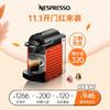 【11.1开门红】Nespresso 胶囊咖啡机 Pixie意式全自动进口小型便携式家用办公室咖啡机 C61 金属红